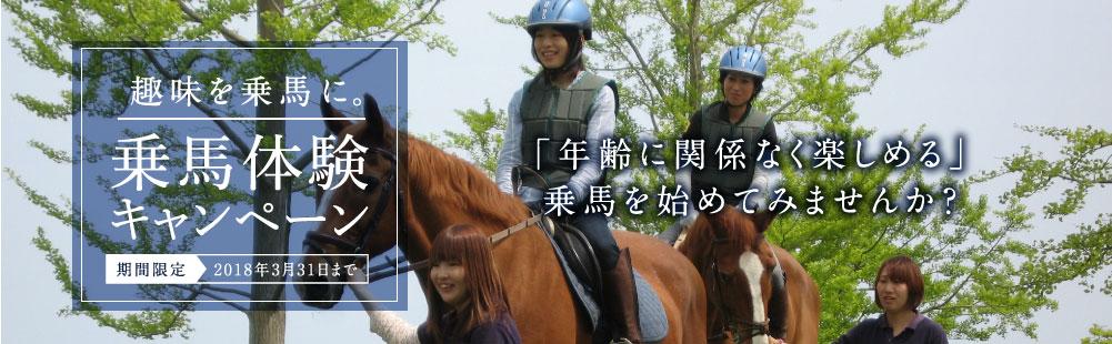 ヘレナ国際乗馬倶楽部乗馬体験キャンペーン