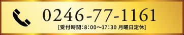 0246-77-1161