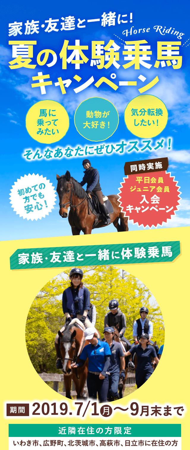 夏の体験乗馬キャンペーン