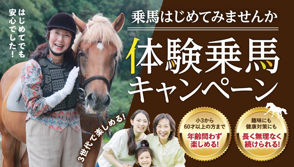 体験乗馬キャンペーン