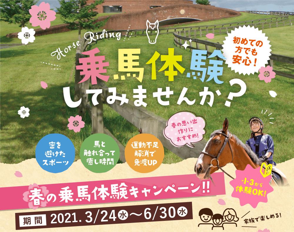 春の乗馬体験 - 乗馬体験してみませんか?