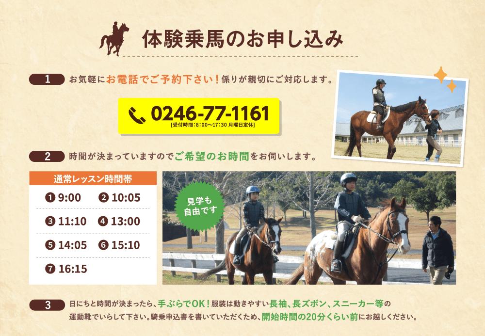 乗馬体験のお申し込み