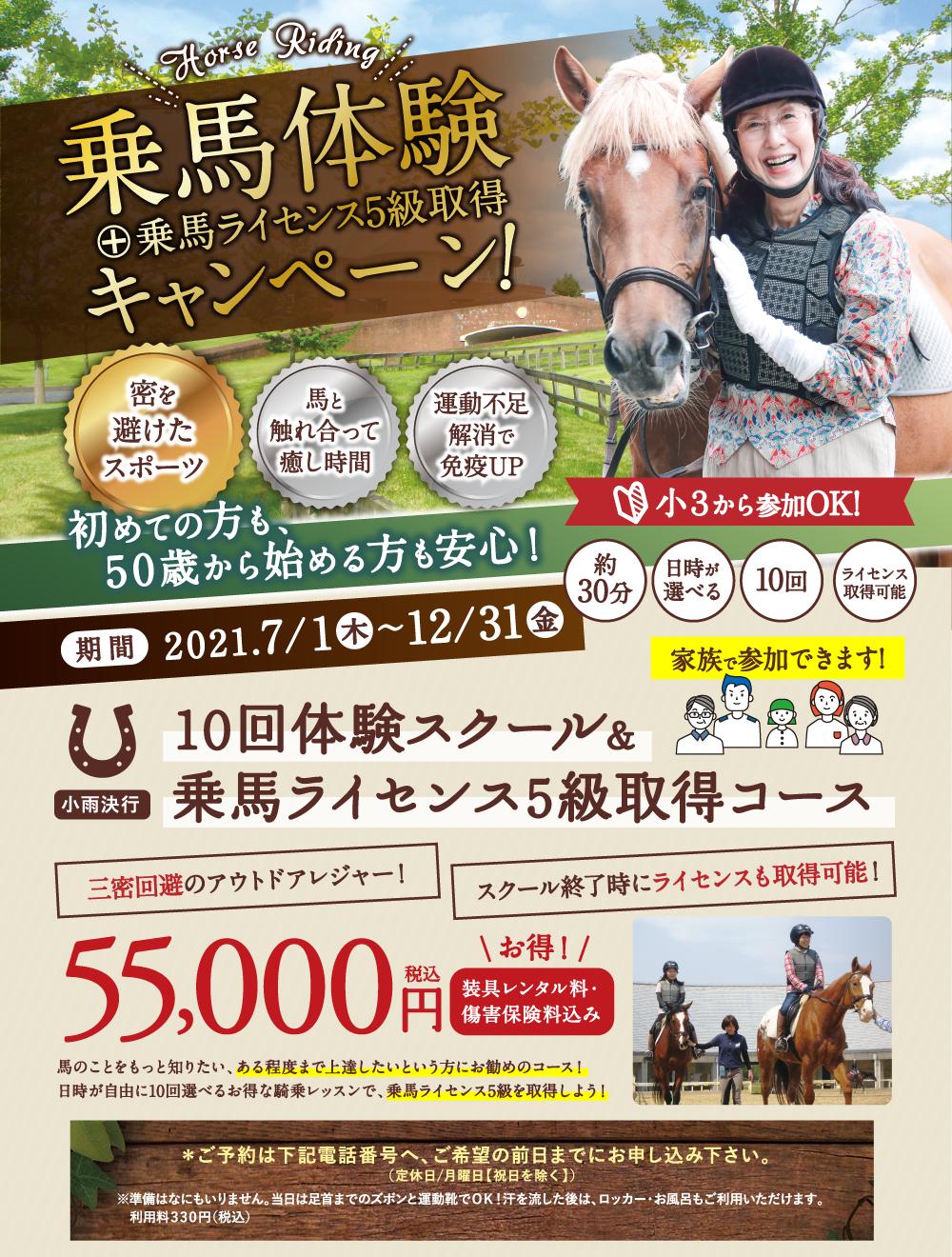 乗馬体験+乗馬ライセンス5級取得キャンペーン!
